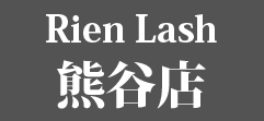 アイラッシュ熊谷店